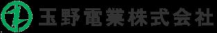 玉野電業株式会社|奄美の電気工事